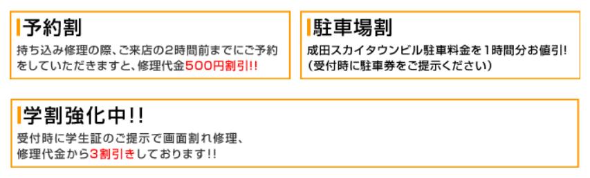 iphone修理成田店各種割引