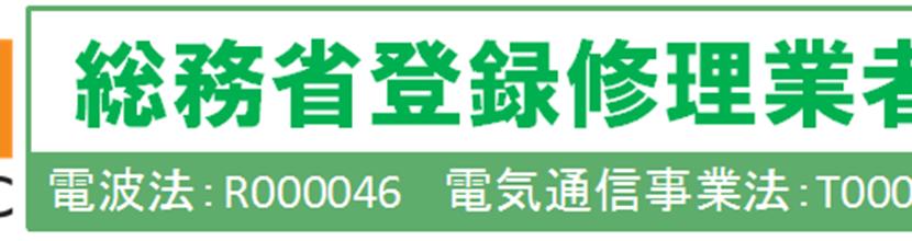 総務省登録修理業者ロゴ