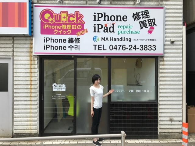iphone修理成田道案内